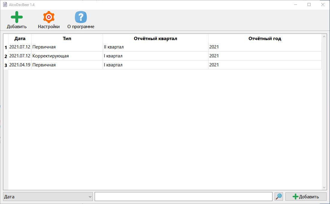 Главное окно программы AlcoDecBeer