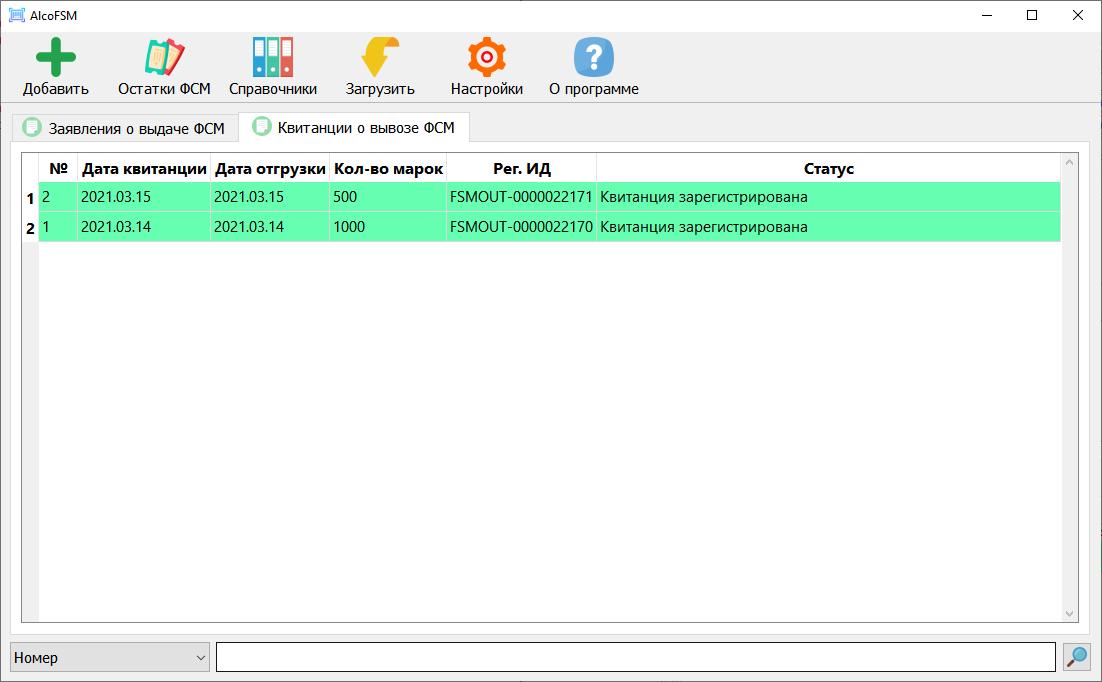 Главное окно AlcoFSM 1.0 Beta 3