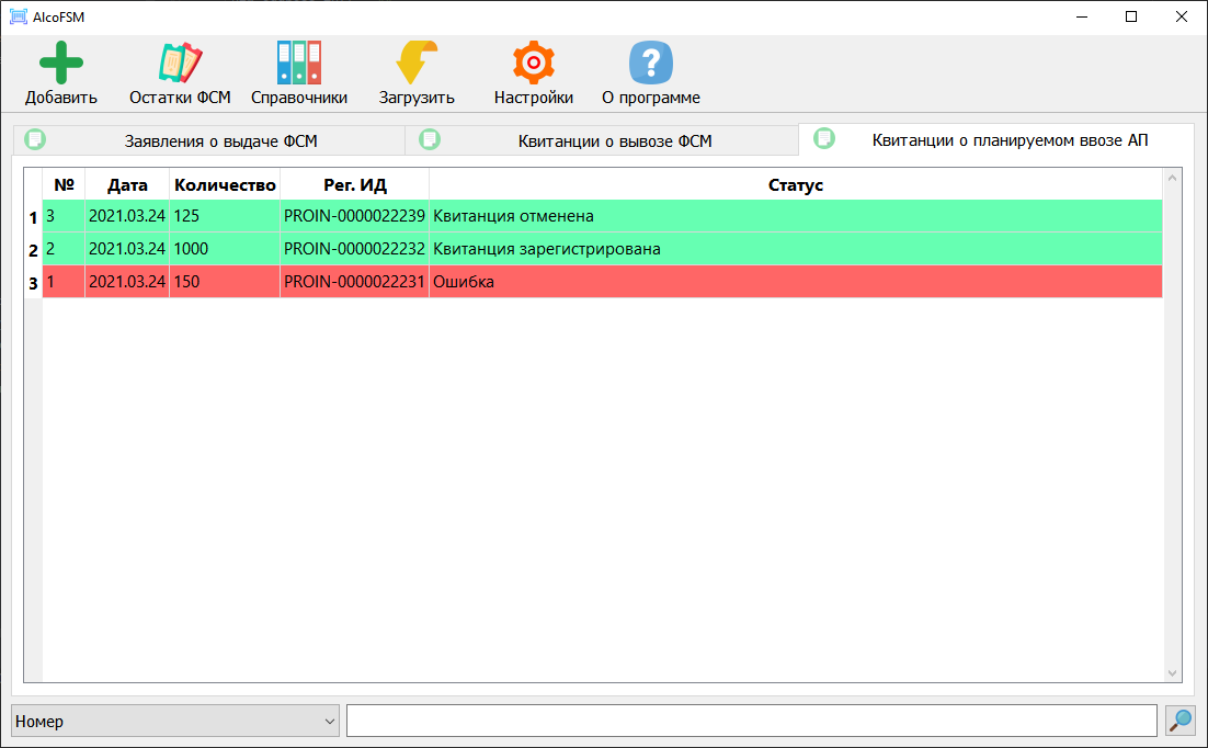 Главное окно утилиты AlcoFSM 1.0 Beta 4