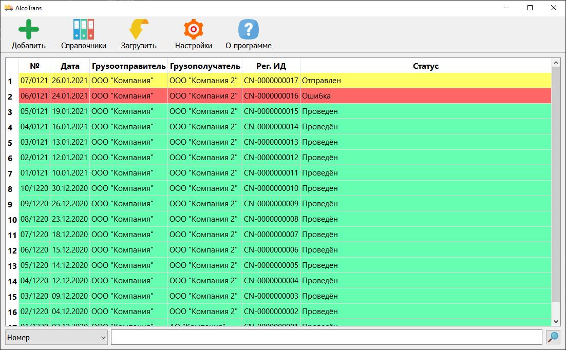 Главный экран программы AlcoTrans 1.1