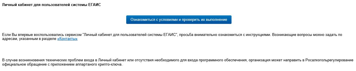Проверка условий для входа в личный кабинет ЕГАИС