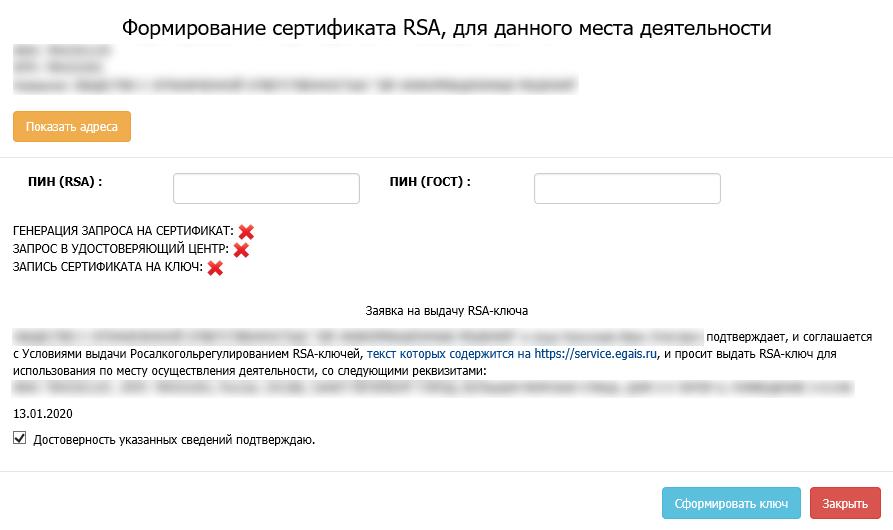 Формирование RSA сертификата для продуктивного контура ЕГАИС