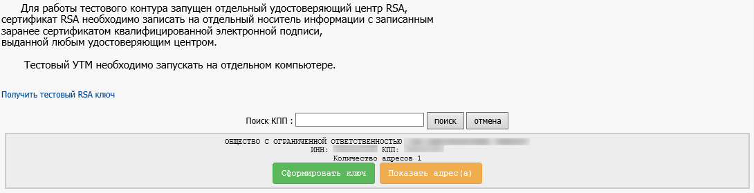 Формирование RSA сертификата для тестового контура