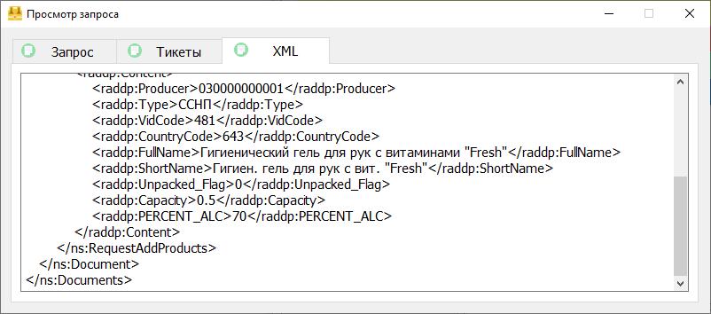Просмотр xml-файла