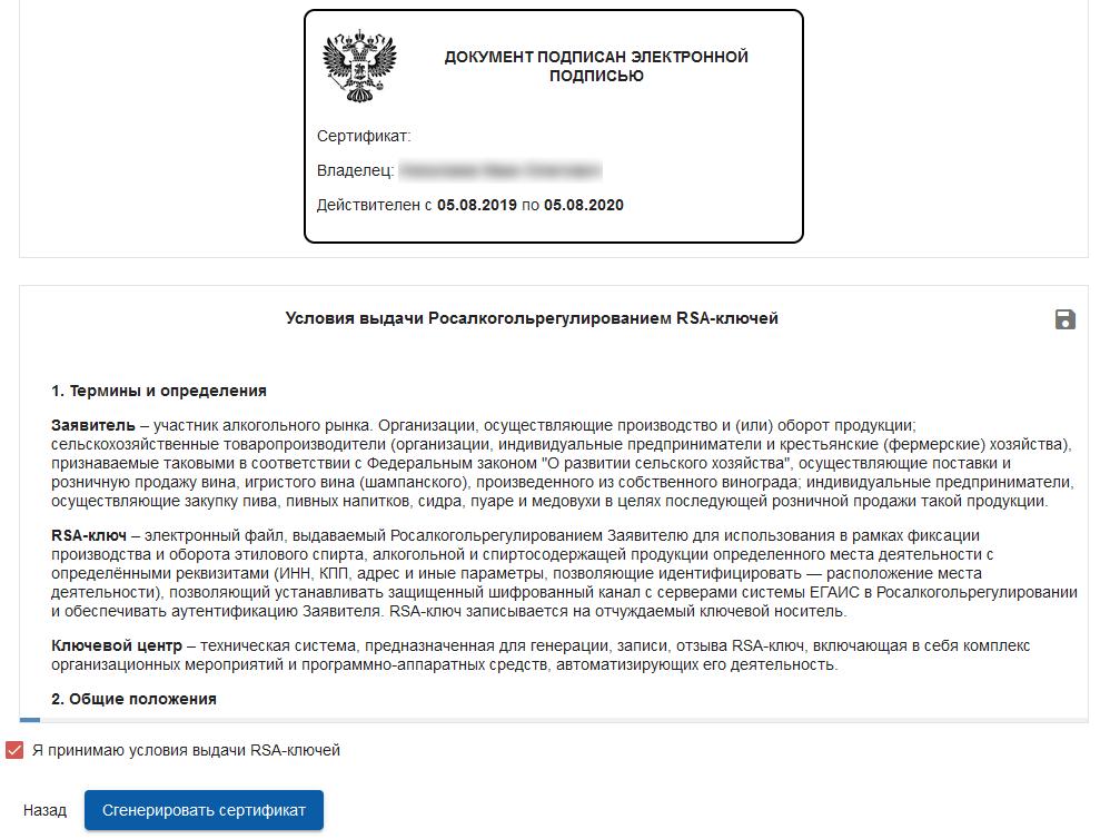 Запись RSA сертификата. Подтверждение данных