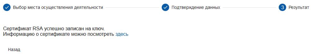 Запись сертификата RSA. Результат