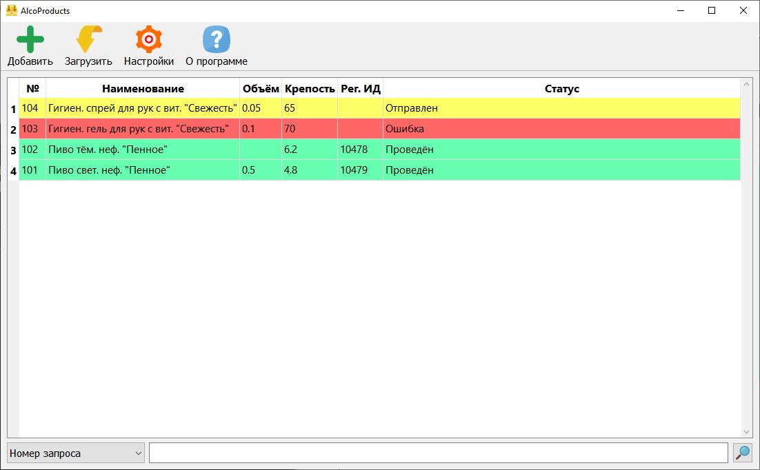 Главный экран утилиты AlcoProducts 1.0