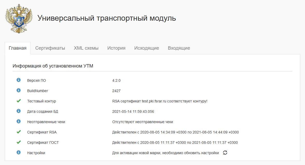 УТМ 4.2.0 b2427