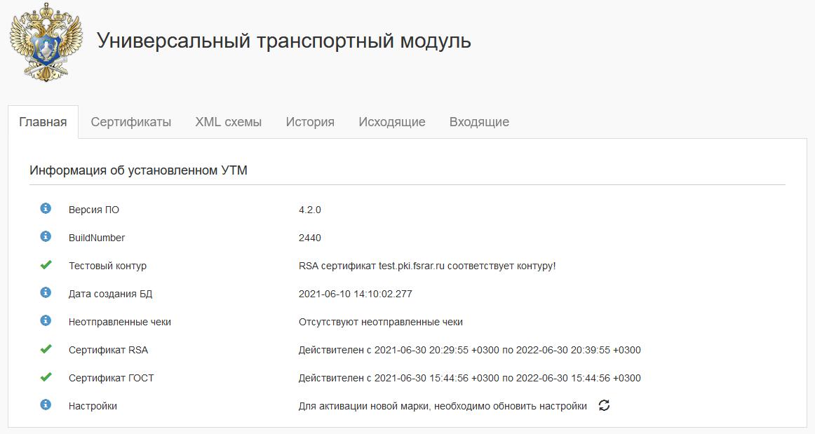 УТМ 4.2.0 b2440