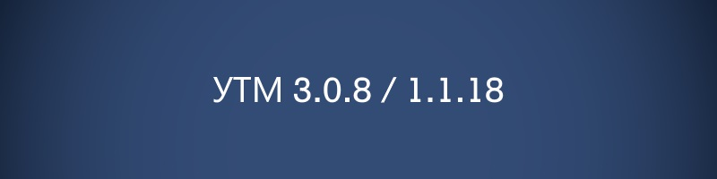 УТМ 3.0.8 / 1.1.18