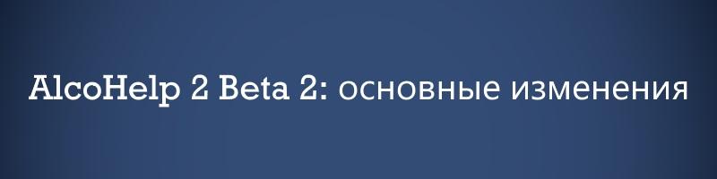 AlcoHelp 2 Beta 2: основные изменения